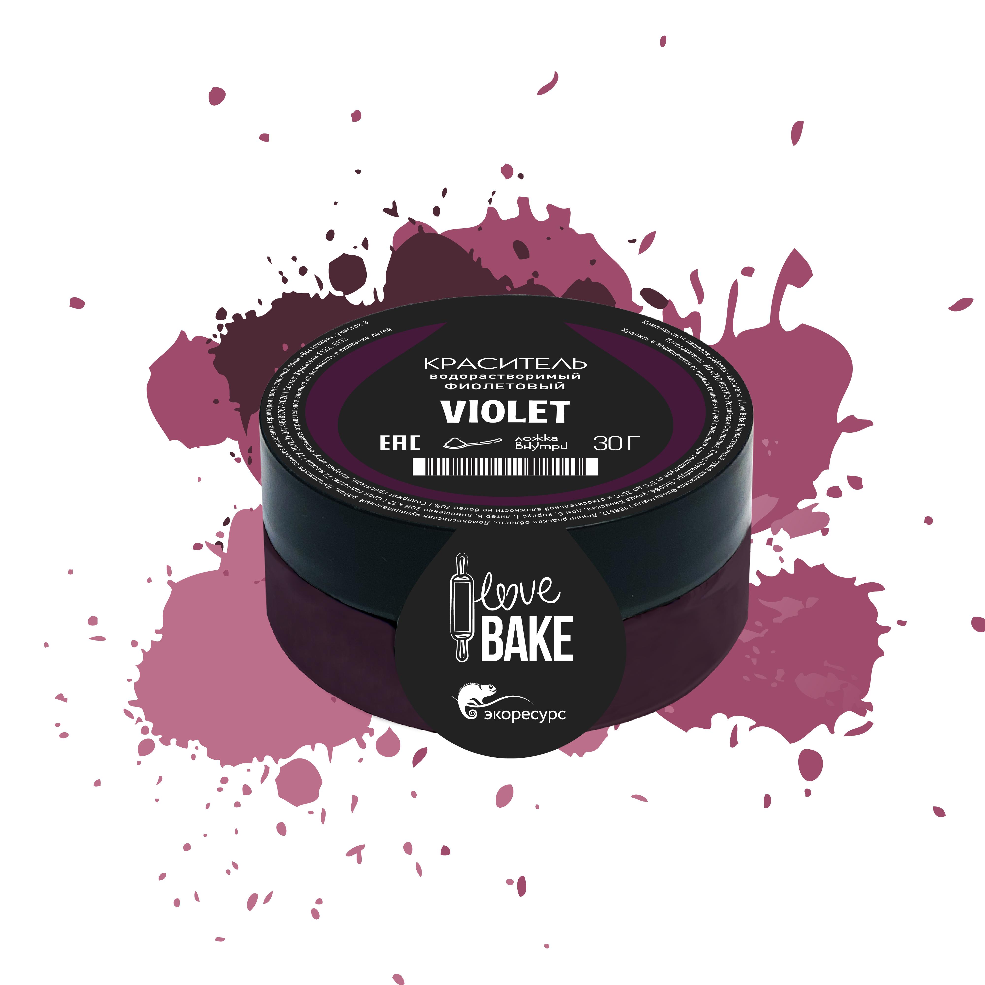Водорастворимый краситель Фиолетовый, I Love Bake, 10 г