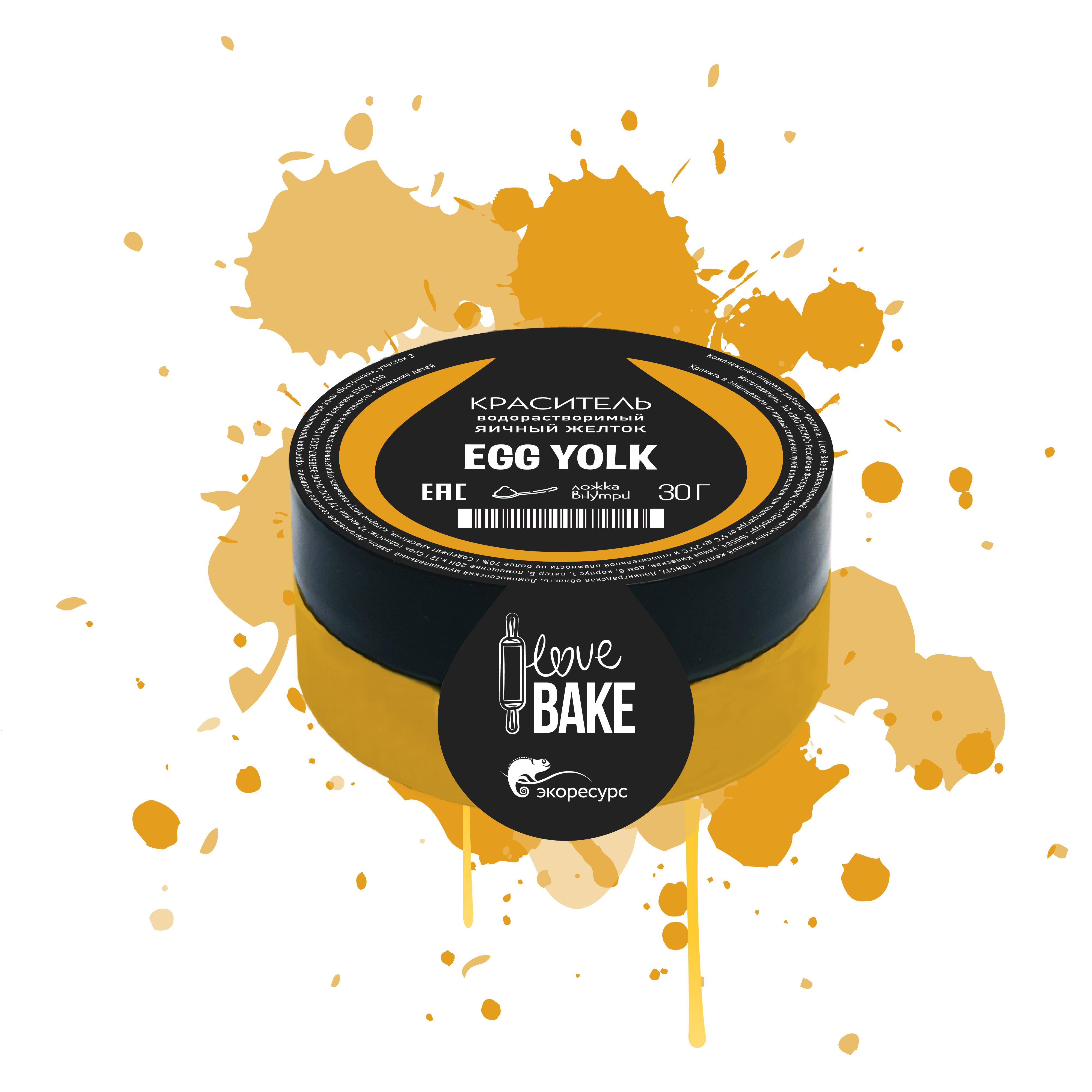 Водорастворимый краситель Яичный желток, I Love Bake, 10 г